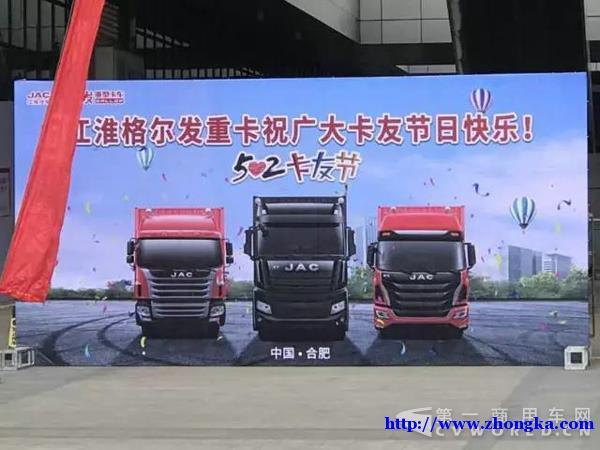K7、K5、A5实车助阵 格尔发亮相中国5.2卡友节