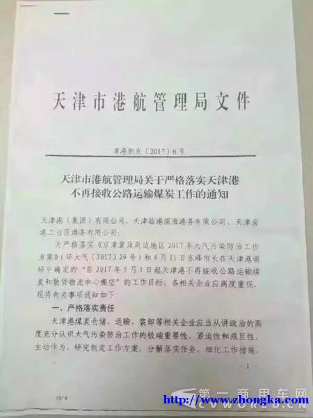 货车司机失业、罚款、禁止上路 黑色5月已到来