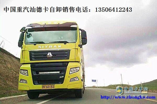 重汽新款汕德卡C7H牵引车540马力价格