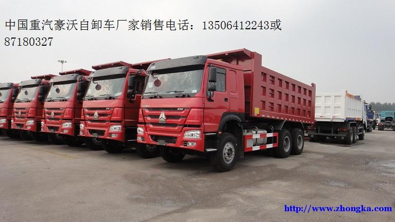济南厂家豪沃库存自卸车价格最新配置