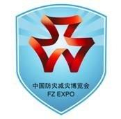 2018年第十届北京国际防灾减灾应急产业博览会将在6月开幕