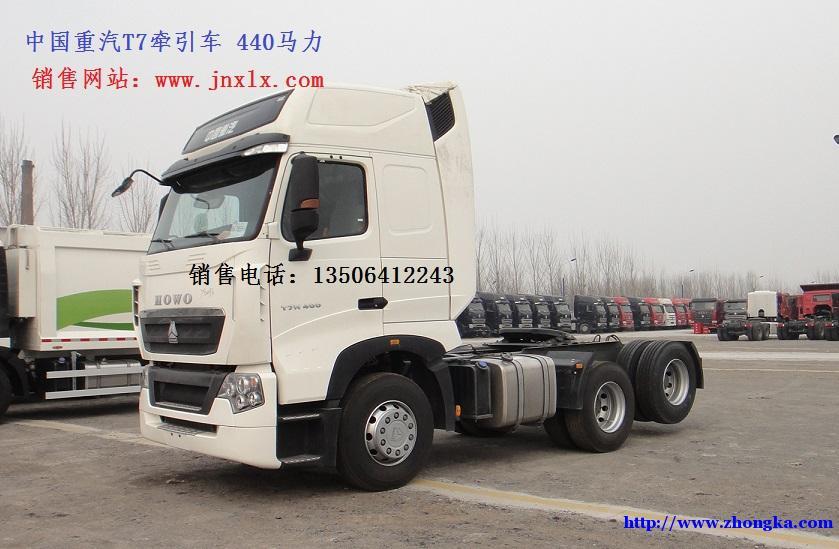 供应重汽豪沃t7540马力轻量化双驱牵引车最低价格