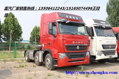 供应豪沃T7H540马力新款双驱牵引车价格