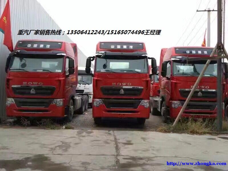 供应豪沃440马力新款T7H牵引车配置图片
