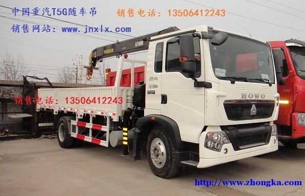 中国重汽豪沃T5G国五随车吊价格图片