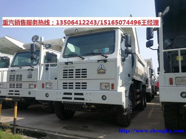 供应HIOWO豪沃5.8米工程勇士30矿山自卸车价格