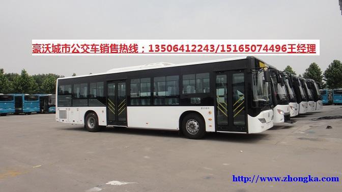 供应2018新款豪沃客车55座价格