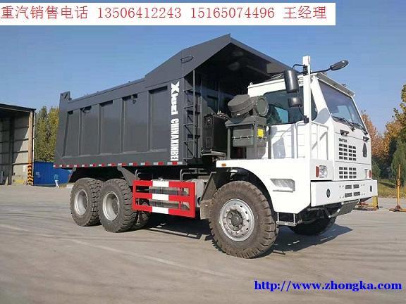 中国重型豪沃矿山霸王宽体车参数价格图片