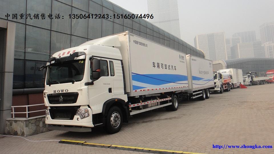 供应重汽8×4HOWO T5G新款冷藏车9.6米报价