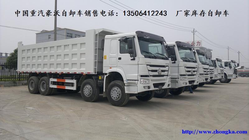 供应豪沃HOWO自卸车报价/豪沃渣土车价格/出口坦桑尼亚价格
