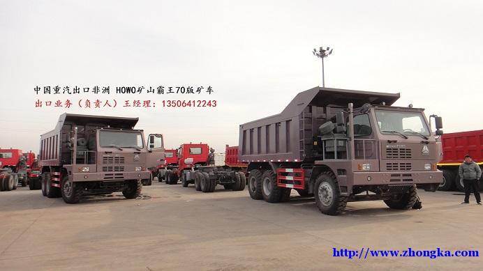 供应HOWO K38宽体大型矿山霸王自卸车报价图片