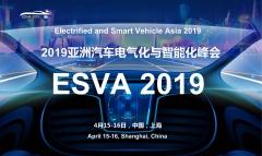 亚洲汽车电气化与智能化峰会4月15日在上海举行