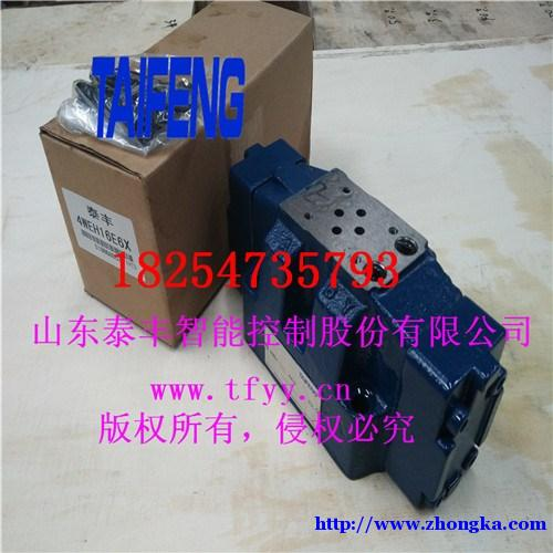 泰丰智能4WEH16E6X先进设备/专业生产/知名品牌的首选