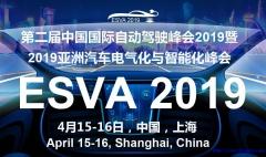 第二届中国国际自动驾驶峰会2019暨2019亚洲汽车电气化与
