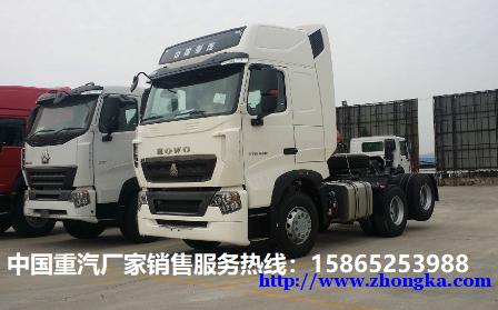 重汽厂家供应豪沃T7H牵引车车架重汽厂家销售服务