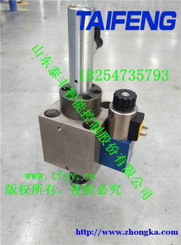 主动阀泰丰液压-专业生产/批量供应/质优价廉