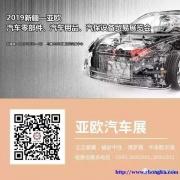 2019新疆—亚欧汽车零部件、汽车用品、汽保设备贸易展览会