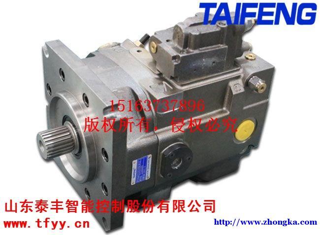 泰丰TFA15VSO280排量液压柱塞泵