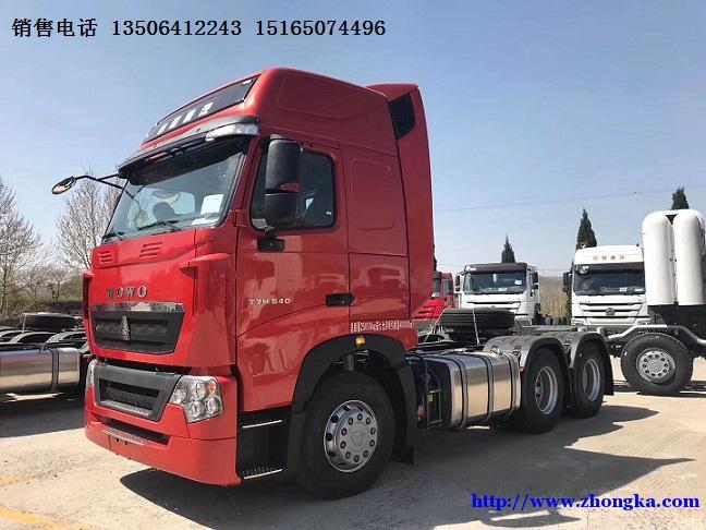 供应540马力危化品豪沃T7H牵引车促销价格