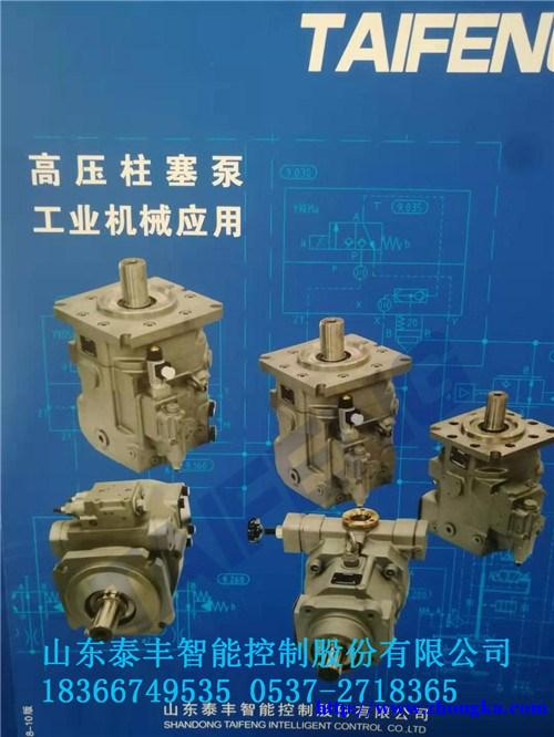 TFA15VSO高压柱塞泵供应商,泰丰股份,TFA15VSO