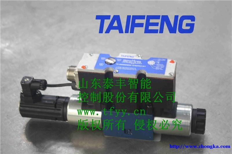 TAIFENG智能电磁比例阀供应直销