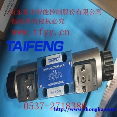 山东换向阀4WE6H电磁阀厂家泰丰股份最专业