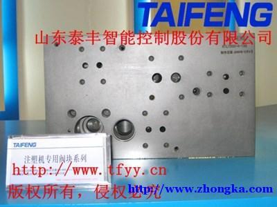 济宁500T液压注塑机阀组型号泰丰股份最全