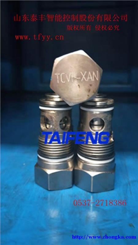 插入式阀TCVH-XAN泰丰制造厂家,山东插入式阀TCVH-