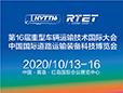 第16届重型车辆运输技术国际大会