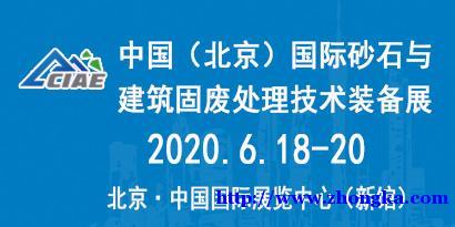 2020中国(北京)国际砂石与建筑固废处理技术装备展览会