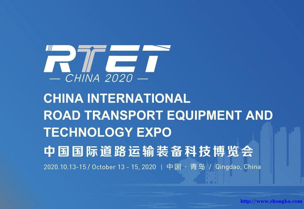 第16届重型车辆运输技术国际大会(HVTT16) 2020中