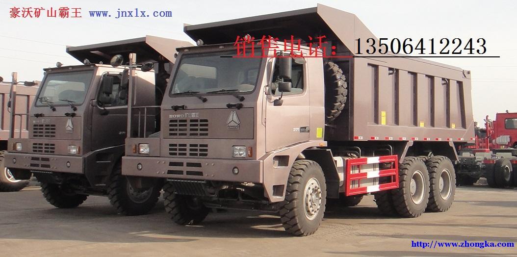 中国大型宽体豪沃矿山霸王70矿车分期价格